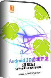 Android 3D游戏开发(基础)第26讲轨迹球
