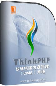ThinkPHP搭建CMS第2讲项目设计02(购买全部课程送源代码和PPT)