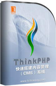 ThinkPHP搭建CMS第3讲构建项目01(购买全部课程送源代码和PPT)