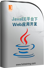 JavaEE平台下Web应用开发第01讲课程介绍(送源码和PPT)