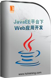 JavaEE平台下Web应用开发第04讲数据分析(下)(送源码和PPT)