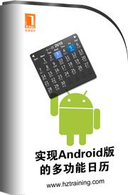 实现Android版的多功能日历 第九讲菜单