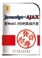 第1讲Javascript起源及现状
