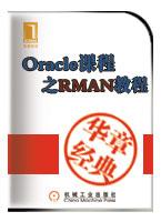 第1讲RMAN基础知识<一>  Oracle的备份