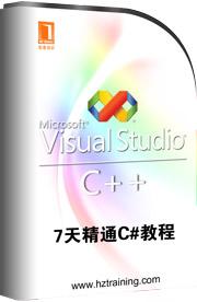 7天精通C#教程第2讲从.NET Framework开始