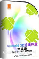 Android 3D游戏开发(高级)Opengl ES游戏引擎实现 第一集项目介绍
