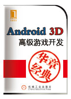 Android 3D游戏开发(高级)Opengl ES游戏引擎实现第二集引擎框架
