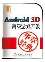Android 3D游戏开发(高级)Opengl ES游戏引擎实现第三集工具
