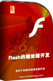 基于Flash平台的视频播放器开发第06讲在FlashCS4中制作可视化原件(三)