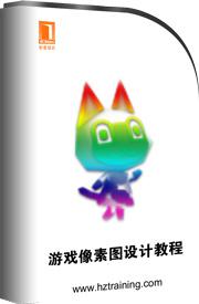 游戏像素图设计教程第13讲手机游戏场景绘制(一)(附送源码和PPT教程)