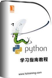 Python概述及基本语法
