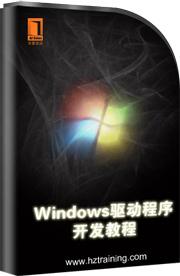 Windows驱动程序和内核分析教程第08讲深入KMD驱动结构(上)(赠送PPT和源代码)