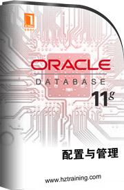Oracle11g数据库配置和管理教程第15集利用RMAN对数据库进行备份与恢复1(送课程资料)