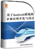 基于Android系统的企业应用开发与设计第1讲Android介绍及应用