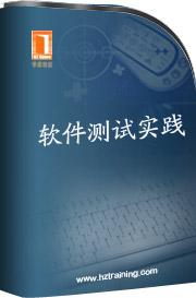 软件测试实战第1讲绪论(上)