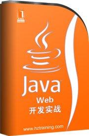 深入浅出javaWeb实战第5讲JavaWeb应用入门(中)
