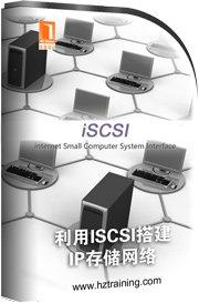 利用ISCSI搭建IP存储网络第3讲在Linux上配置iSCSIInitiator