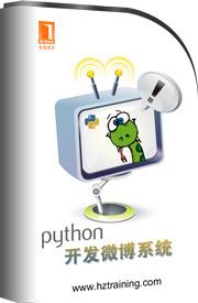 Python开发微博系统第2讲Generic View+认证系统讲解