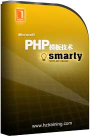 PHP模板技术Smarty第2讲Smarty介绍安装及配置