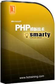 PHP模板技术Smarty第3讲在Smarty中使用变量