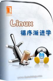 Linux循序渐进学第29讲Linux文件系统<a href=