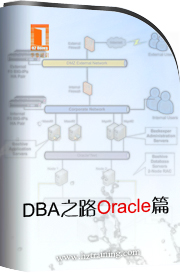 DBA之路ORACLE篇第23讲BBED
