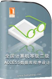 第34讲创建ACCESS数据库(购买全套者方可获赠全部教学辅助资料)