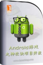 Android网络游戏之神农诀项目开发第3讲用户登录(一)