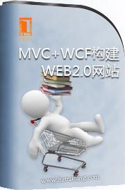 MVC+WCF构建WEB2.0网站第23讲 图书集与购物车(Jquery、CSS、SQL、Ajax、MVC 2.0、WCF)