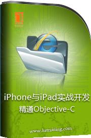 第3讲iPhone与iPad实战开发――精通Objective-C:控制语句
