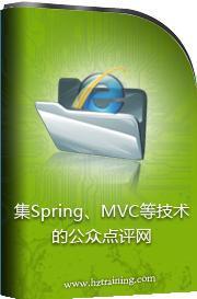 基于Intellij IDEA工具下集Spring MVC等技术下公众点评网