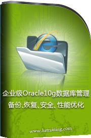 企业级Oracle10g数据库管理备份、恢复、安全、性能优化课程-DBA系列