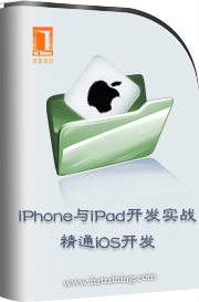 iPhone与iPad开发实战――精通iOS开发第32讲触摸事件和手势
