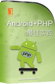 Android+PHP最佳实践第7讲微博客户端程序讲解(1)总体框架/界面布局/行为控制(送源码) (Java/PHP、Mysql、Windows XP、Android)