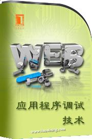 应用程序调试技术第6讲 Windbg 基本功能介绍(windows、VS2010、Windbg、C#、C++、.NET、汇编、PowerShell)