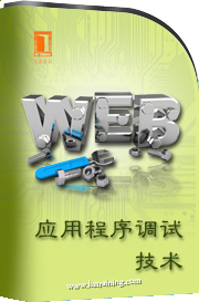应用程序调试技术第23讲CLR虚拟机及托管调试命令-COM互操作与异常(windows、VS2010、Windbg、C#、C++、.NET、汇编、PowerShell)
