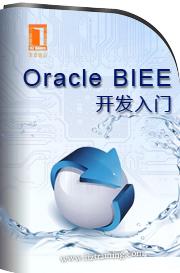 Oracle BIEE开发入门第3讲 如何建立表式模型