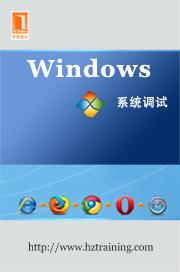 第7讲 Windows Debugging―prerequisite