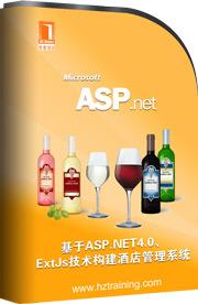 基于ASP.NET4.0+ExtJs+EF构建酒店管理系统