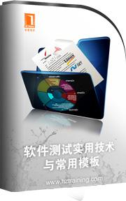 软件测试实用技术与常用模板