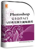 Photo shop完全自学入门与经典实例全视频教程