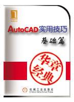 AutoCAD实用技巧基础篇