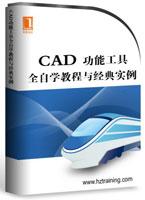 AutoCAD功能工具全自学教程与经典实例