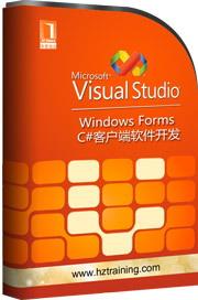 C#客户端软件开发