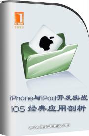 iPhone与iPad开发实战――iOS 经典应用剖析