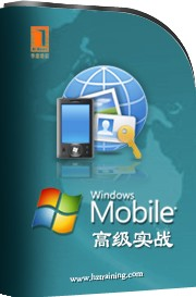 Windows mobile高级实战