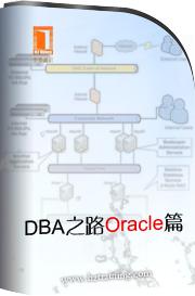 DBA之路ORACLE篇