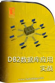 数据库DB2应用实战