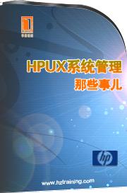 HPUX系统管理那些事儿