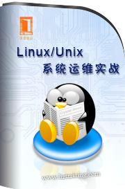 Linux系统运维实战